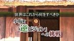 kosaka_jp01.jpg