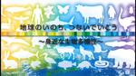 biodiver1208-01.jpg