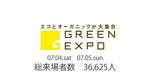 greenexpo02.jpg