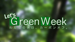 0523greenweek01.jpg