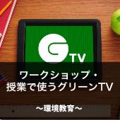 ワークショップ・授業で使うグリーンTV