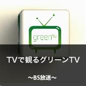 TVで観るグリーンTV