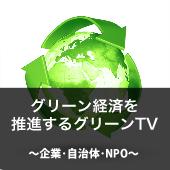 グリーン経済を推進するグリーンTV