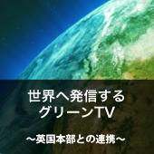 世界へ発信するグリーンTV