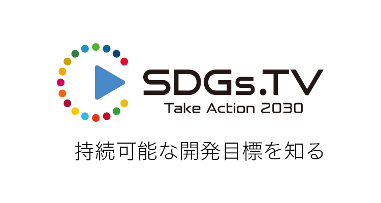 SDGs TV